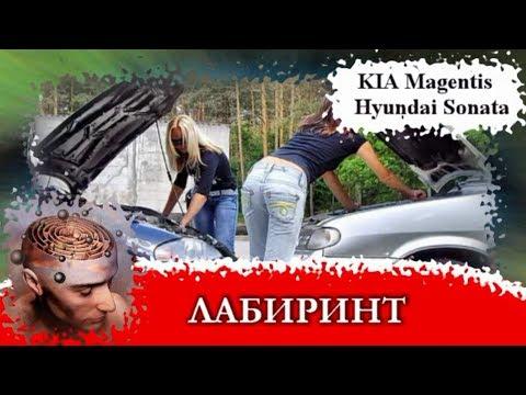 КАК ЗАМЕНИТЬ блок предохранителей моторного отсека KIA Magentis, Hyundai Sonata, Hyundai Sonata EF