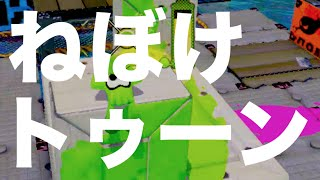getlinkyoutube.com-【スプラトゥーン実況】雷神ボールドマーカーでガチマッチ ゾンビボールド【やそ】part15