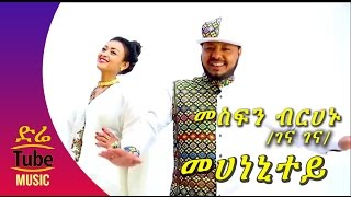 getlinkyoutube.com-Ethiopia: Mesfin Berhanu /Gena Gena/ Mehanenity - NEW! Tigrigna Music Video 2016