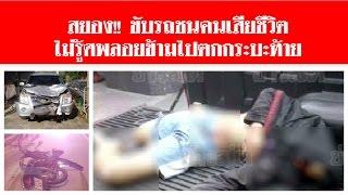 getlinkyoutube.com-สยอง!! ขับรถชนคนเสียชีวิต ไม่รู้ศพลอยข้ามไปตกกระบะท้าย สดใหม่ไทยแลนด์