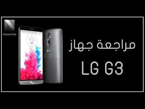 مراجعة جهاز LG G3