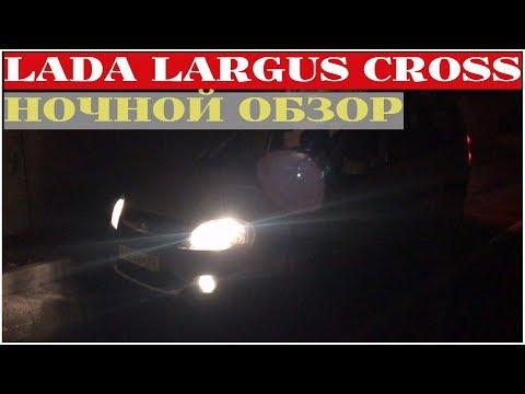 Lada largus - ночной обзор на примере Cross версии