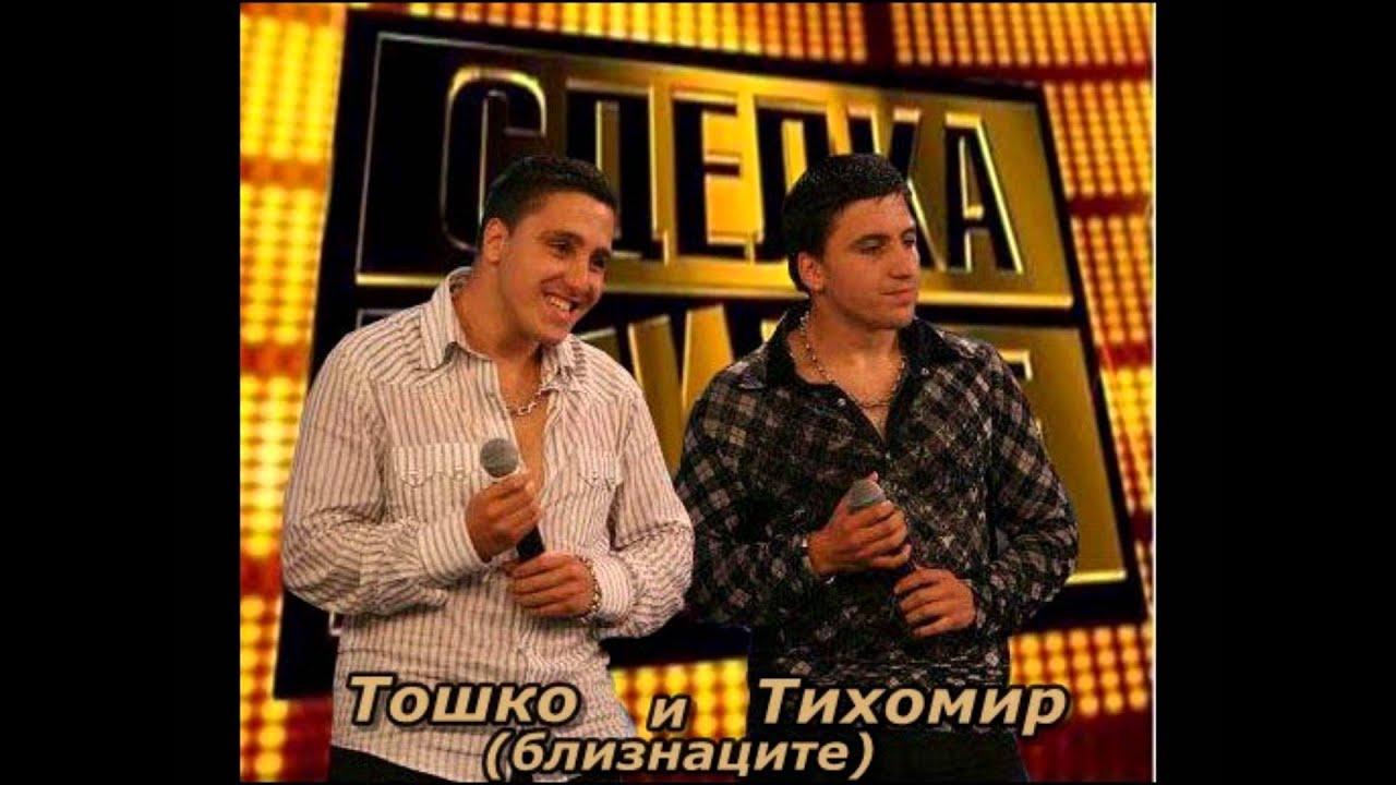 Сделка или Не - Румен и Тошко и Тихомир (близнаците)