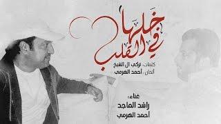 getlinkyoutube.com-راشد الماجد و أحمد الهرمي - خلها في القلب (حصرياً) | 2016