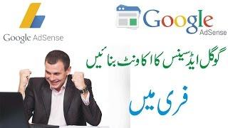 getlinkyoutube.com-How To Make a Google Adsense Account Urdu/Hindi Tutorial