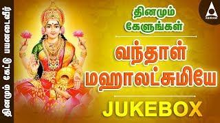 Vanthal Mahalakshmiye Jukebox - Songs Of Sri Lakshmi - Tamil Devotional Songs