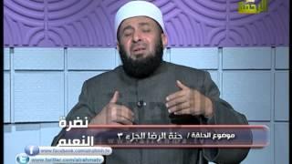 getlinkyoutube.com-نضرة النعيم الشيخ / محمد الشربينى حلقة بعنوان :::الرضا الجزء الثالث::: 20-2-2015
