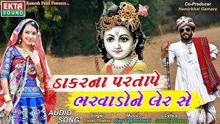 Shital Thakor 2017 New Song - ઠાકરના પરતાપે ભરવાડોને લેર સે | New Gujarati DJ Song 2017 | FULL Audio