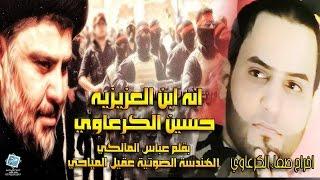 getlinkyoutube.com-قصيده حماسية حسين الكرعاوي - انه ابن العزيزيه 2014