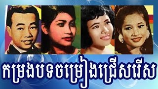 getlinkyoutube.com-Sin Sisamuth, Pen Ron, Ros Sereysothea and Houy Meas song - Khmer oldies songs