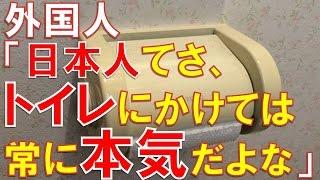 getlinkyoutube.com-【海外の反応】日本ではよくあるトイレットペーパーホルダーを見た外国人の反応