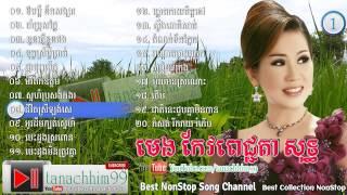 getlinkyoutube.com-Meng Keo Pichenda, Old Songs, Meng KeoPichenda Non Stop, មេង កែវពេជ្ជតា, Vol   01