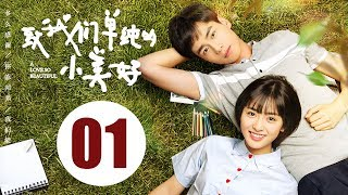 【致我们单纯的小美好】(Eng Sub) A Love So Beautiful 第1集 胡一天、沈月校园甜宠爱恋 融化少女心!