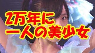 getlinkyoutube.com-橋本環奈を超えた!?AKB48メンバー「2万年に一人の美少女」として絶賛される