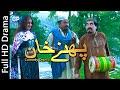Ismail Shahid Pashto New Comedy Drama 2017 Phany Khan | Khurshed Jihan - Pashto Ful Hd Drama 1080p