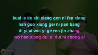 getlinkyoutube.com-Sủng Ái -  TFBoys ( karaoke )By January 1128