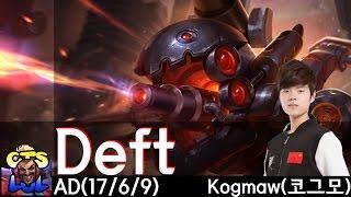 getlinkyoutube.com-Deft - 코그모 하이라이트 영상 (2) / Kogmaw Highlights