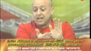 getlinkyoutube.com-Μαρμίτα 23/03/2008 Ραπτόπουλος