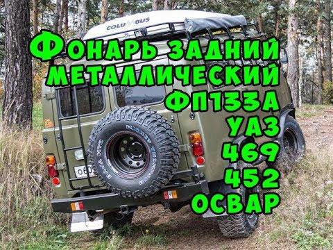 Фонарь задний металлический ФП133А УАЗ 469,452 ОСВАР