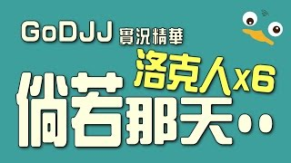 getlinkyoutube.com-GoDJJ精華│洛克人x6 倘若那天..