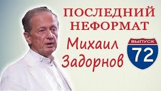 getlinkyoutube.com-Последний выпуск НЕФОРМАТА с Михаилом Задорновым. Программа закрывается!