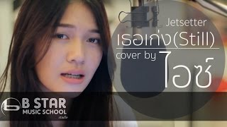getlinkyoutube.com-เธอเก่ง (Still) - Jetsetter l Cover by ไอซ์