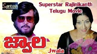 getlinkyoutube.com-Jwala ( జ్వాల )  || Telugu Full Movie || Superstar Rajinikanth | Lakshmi