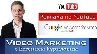 Создание Рекламы в YouTube