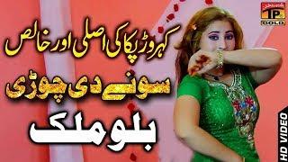 Sone Di Chori - Wajid Ali Baghdadi - Latest Song 2018 - Latest Punjabi And Saraiki