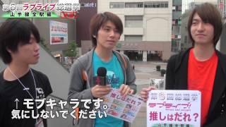 getlinkyoutube.com-神田・ラブライブ!推しはだれ?【第6回総選挙】01
