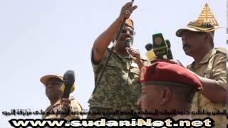 getlinkyoutube.com-البشير يخاطب القوات المسلحة والدعم السريع بقوز دنقو بعد انتصارهم على مرتزقة العدل والمساواة