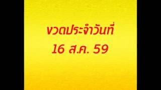 getlinkyoutube.com-หวยเด็ดงวด 16 สิงหาคม 59 เลขเด็ดงวด 16/8/59 งวดนี้สามตัวตรง