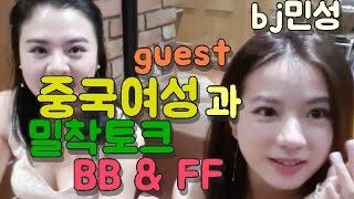 getlinkyoutube.com-[bj민성] 중국여성과 밀착토크) 게스트 - 중국여신 BB & FF