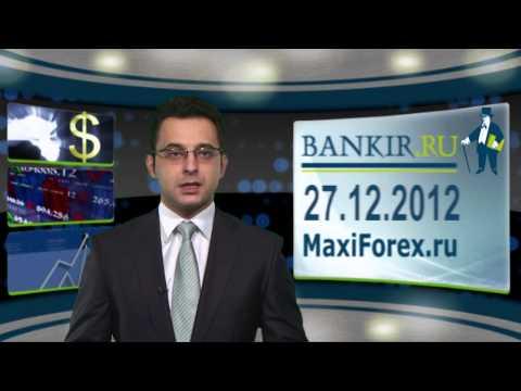 Курс евро на 30.12 2012