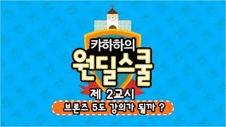 getlinkyoutube.com-캬하하의 원딜스쿨《 브론즈5도 강의가 될까? 》제 2교시