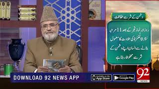 Quote | Syedna Sheikh Abdul Qadir Jilani (RA) | Subh E Noor | 13 Dec 2018 | 92NewsHD