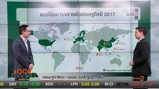getlinkyoutube.com-Look Forward มองไปข้างหน้า : เศรษฐกิจโลก-เอเชีย ส่งสัญญาณฟื้น