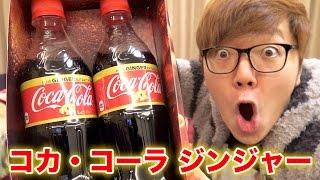 getlinkyoutube.com-【世界最速!?】コカ・コーラジンジャー飲んでみた!生姜味のコーラ!