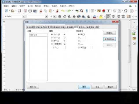 LibreOffice 教學_取消定位點的設定 - YouTube