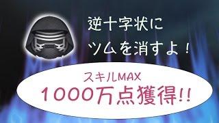 【ツムツム】カイロ・レン スキルMAX 1000万点【りんちゃんねる】