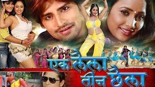 getlinkyoutube.com-HD एक लैला तीन छैला - Ek Laila Teen Chhaila   Latest Bhojpuri Full Movie   New Bhojpuri Film
