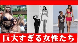getlinkyoutube.com-【巨大美人】バレー木村沙織もビックリ!世界の大き過ぎる美人女性たちが驚愕レベル。