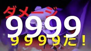 getlinkyoutube.com-妖怪ウォッチバスターズ・ダメージ・9999を確実?に出す方法