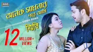 getlinkyoutube.com-Onek Sadhonar Pore | Arifin Shuvoo | Jolly | Nancy | Imran | Savvy | Niyoti Bengali Movie 2016