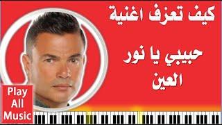 342- تعليم عزف: حبيبي يا نور العين - عمرو دياب