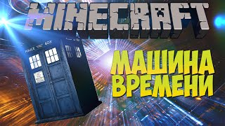 getlinkyoutube.com-МАШИНА ВРЕМЕНИ В МАЙНКРАФТ БЕЗ МОДОВ и ПЛАГИНОВ