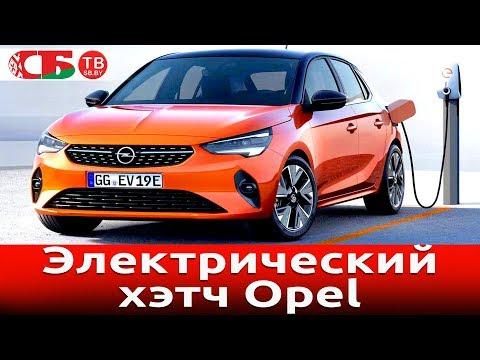 Электрический хэтч Opel для народа | видео обзор авто новостей 24.05.2019