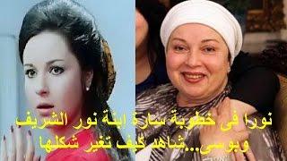 getlinkyoutube.com-نورا فى خطوبة سارة إبنة نور الشريف وبوسى...شاهد كيف تغير شكلها