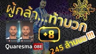 getlinkyoutube.com-FIFA Online 3 : ผู้กล้า...ท้าบวก Ep.5 Part 2 | Quaresma 08E +8 [245 ล้าน!!!] By IOSN