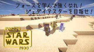 getlinkyoutube.com-【MOD紹介】フォースを学んで強くなれ!Parzi's Star Wars Mod